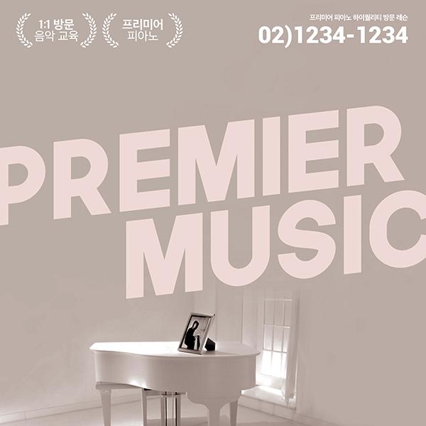 포스터 / 전단지 | 프리미어피아노 전단지 의뢰 | 라우드소싱 포트폴리오