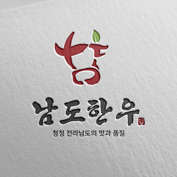 로고 디자인 | 남도한우 로고 디자인 의뢰 | 라우드소싱 포트폴리오