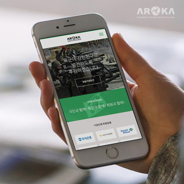 모바일 앱 | 육군협회 회원가입 전용 ... | 라우드소싱 포트폴리오