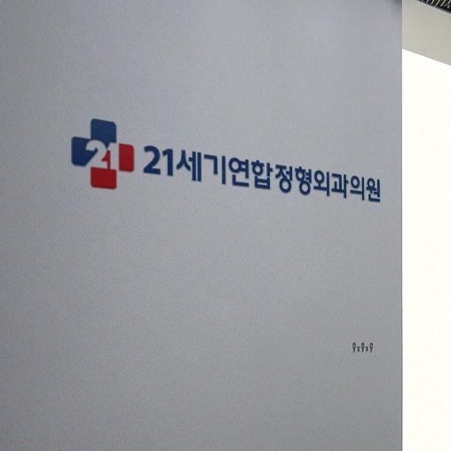 로고 + 간판 | 21세기 연합 정형외과의원 | 라우드소싱 포트폴리오