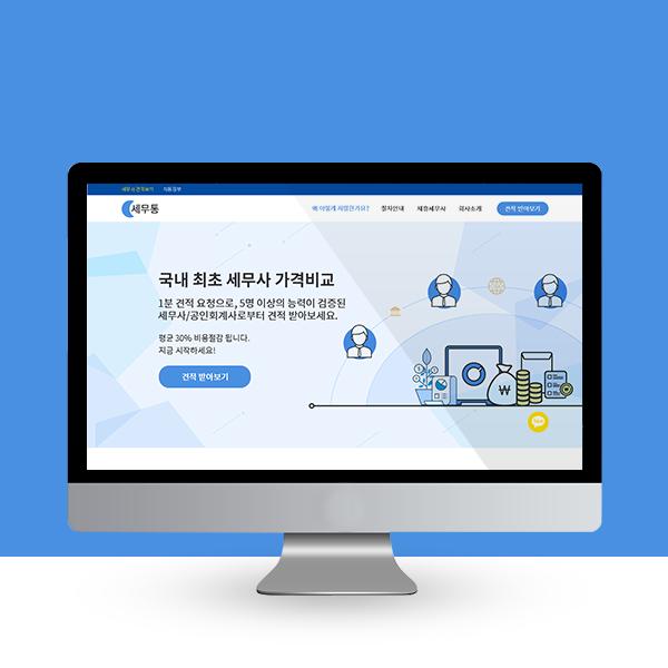 웹사이트 | 주식회사 세무통 | 라우드소싱 포트폴리오