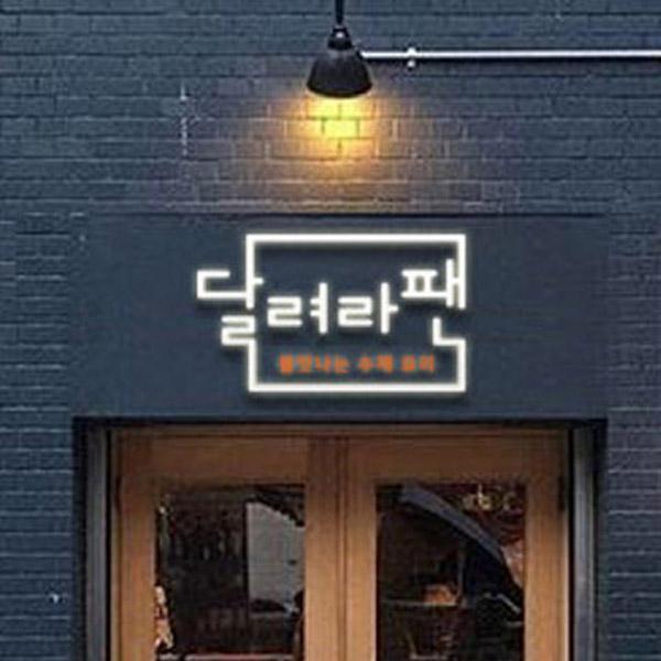 로고 디자인 |  음식점  BI 의뢰 | 라우드소싱 포트폴리오