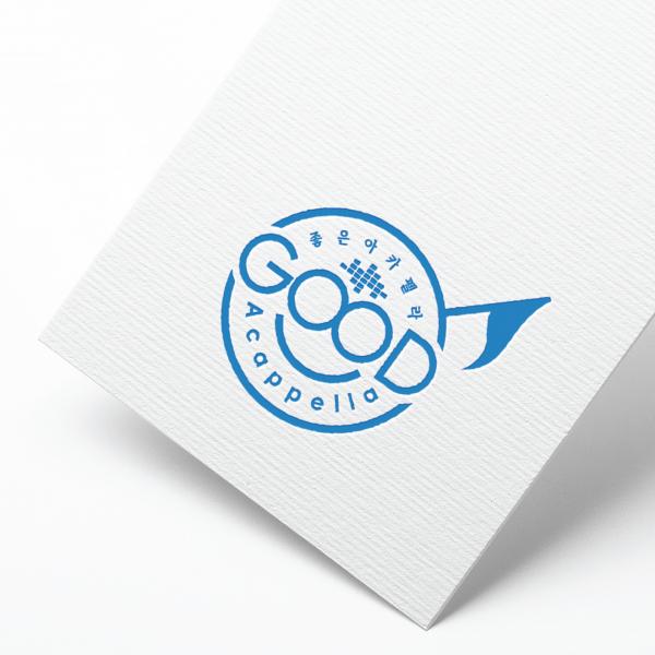로고 디자인   좋은아카펠라   라우드소싱 포트폴리오