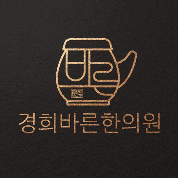 로고 디자인 | 경희바른한의원 로고 디자... | 라우드소싱 포트폴리오