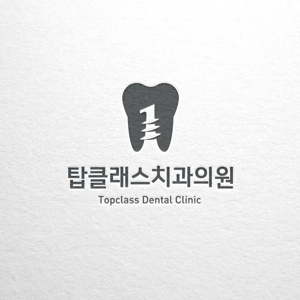 브랜딩 SET | 치과의원 로고디자인 의뢰 | 라우드소싱 포트폴리오
