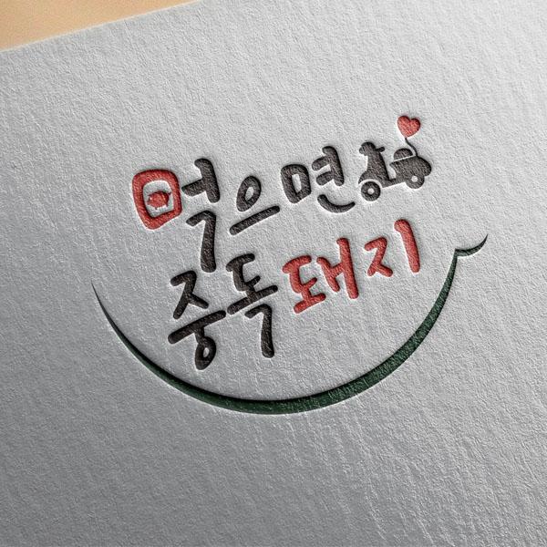 로고 + 명함 | 삼겹살 배달 전문점 로고... | 라우드소싱 포트폴리오