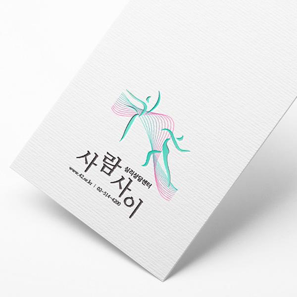 로고 + 간판 | '사람사이' 심리상담센터 | 라우드소싱 포트폴리오