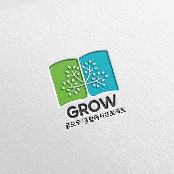 로고 디자인 | 글오우 독서학원 | 라우드소싱 포트폴리오