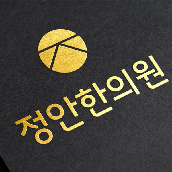 로고 디자인 | 정안 한의원 로고 디자인 의뢰 | 라우드소싱 포트폴리오