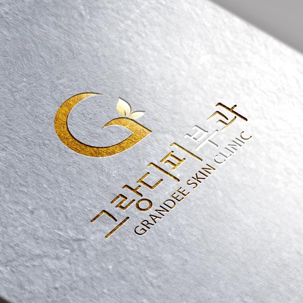 로고 + 명함 | 그랑디피부과비뇨의학과 | 라우드소싱 포트폴리오
