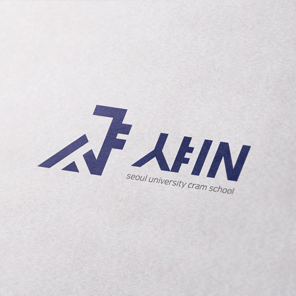로고 + 간판 | 샤인학원,독서실 | 라우드소싱 포트폴리오
