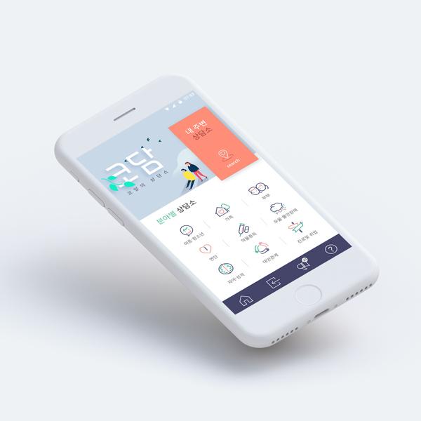 모바일 앱 | 상담소 연결 어플리케이션... | 라우드소싱 포트폴리오