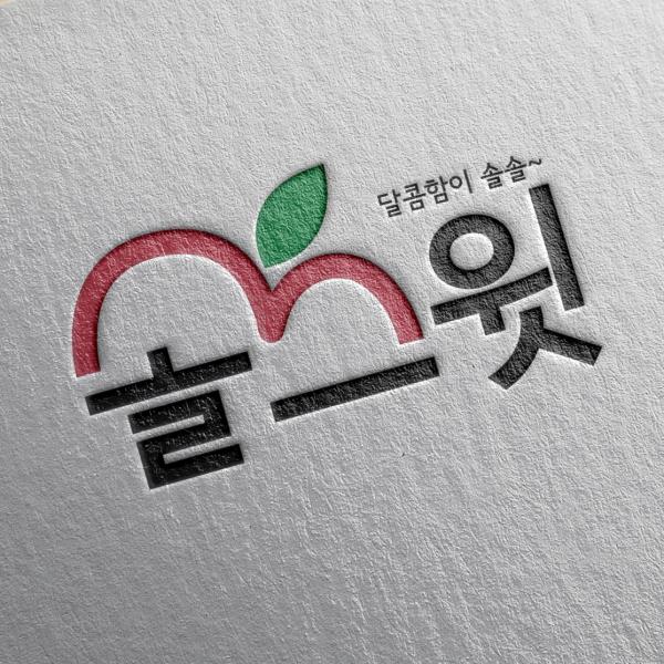 로고 디자인 | 달콤함이 솔솔~ 솔스윗 | 라우드소싱 포트폴리오