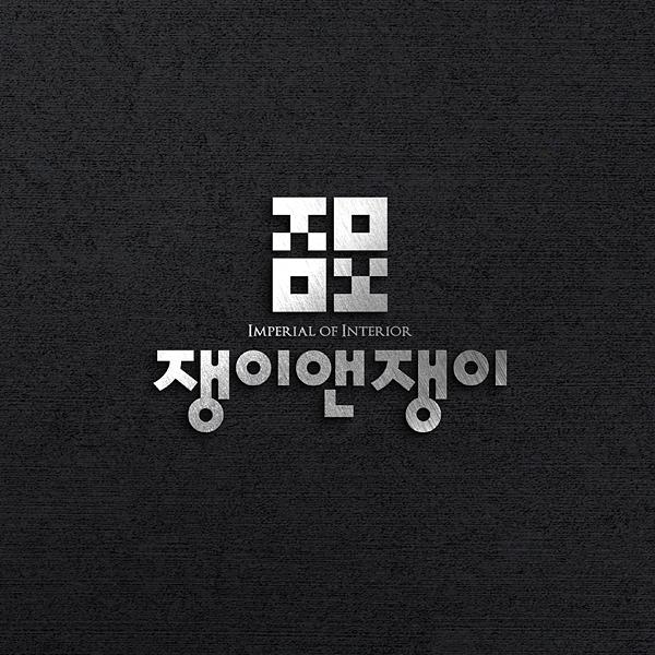 로고 + 명함 | 인테리어 업체 로고+명함디자인 | 라우드소싱 포트폴리오