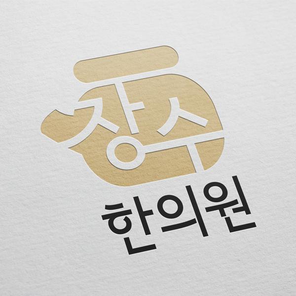로고 디자인 | 장수한의원 로고 디자인의... | 라우드소싱 포트폴리오