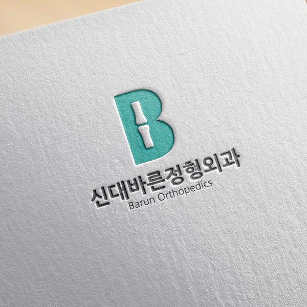 로고 디자인 | 신대바른정형외과의원  | 라우드소싱 포트폴리오