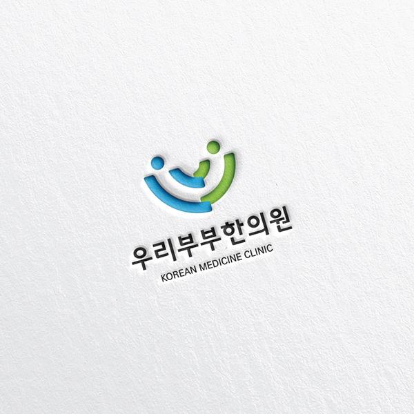 로고 디자인 | 우리부부한의원 | 라우드소싱 포트폴리오
