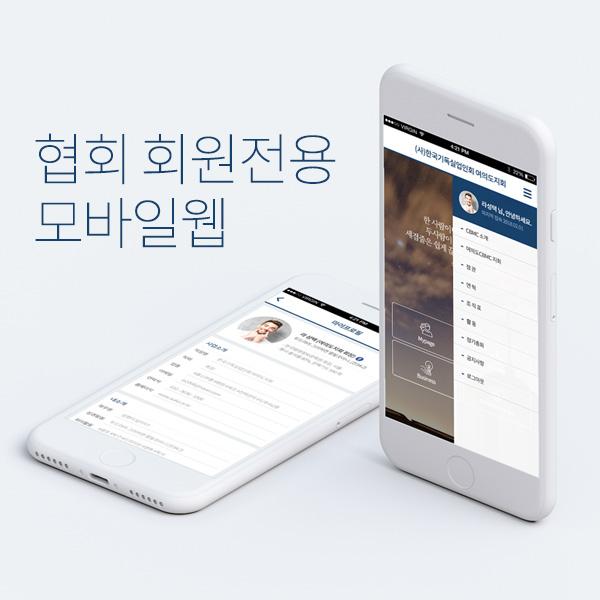 모바일 앱 | 협회 회원전용 모바일웹 ... | 라우드소싱 포트폴리오
