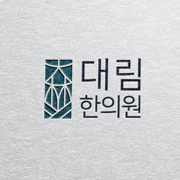 로고 디자인 | 대림한의원  | 라우드소싱 포트폴리오