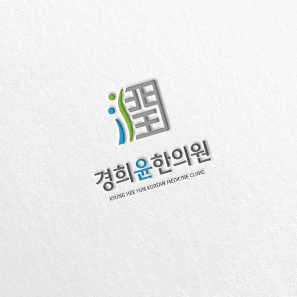 로고 디자인   경희윤한의원   라우드소싱 포트폴리오