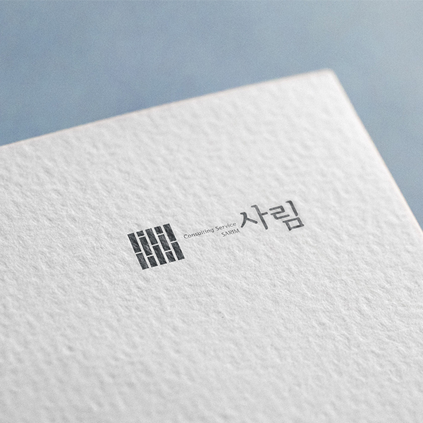 로고 디자인 | 사림 | 라우드소싱 포트폴리오