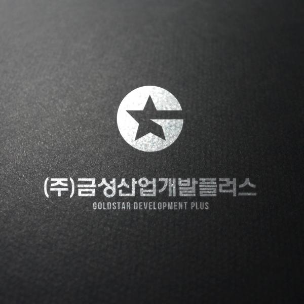 로고 + 명함 | (주)금성산업개발플러스, (주... | 라우드소싱 포트폴리오