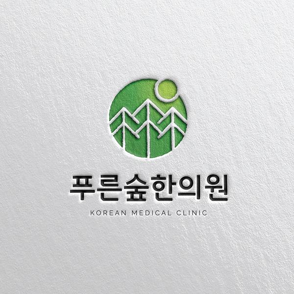 로고 + 간판   푸른숲 한의원   라우드소싱 포트폴리오