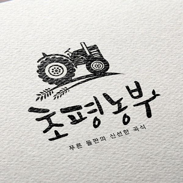 로고 디자인 | 초평농부 로고 디자인 의뢰 | 라우드소싱 포트폴리오