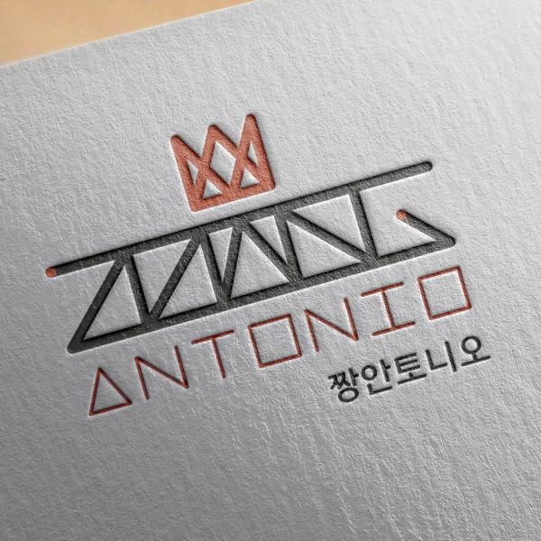 로고 + 명함   짱안토니오 zzangantonio   라우드소싱 포트폴리오