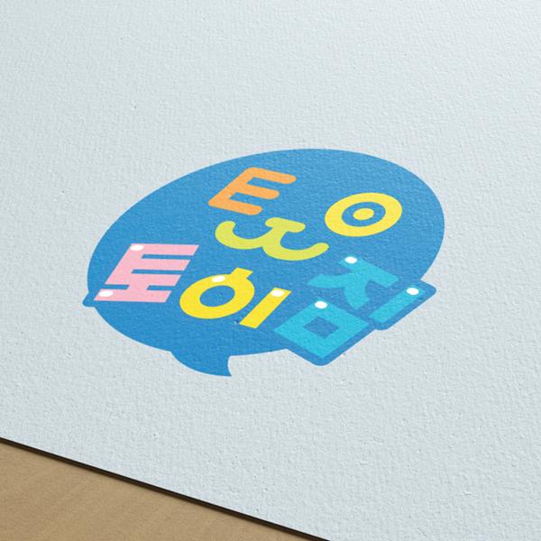 로고 디자인 | [로고 디자인] Toy ... | 라우드소싱 포트폴리오