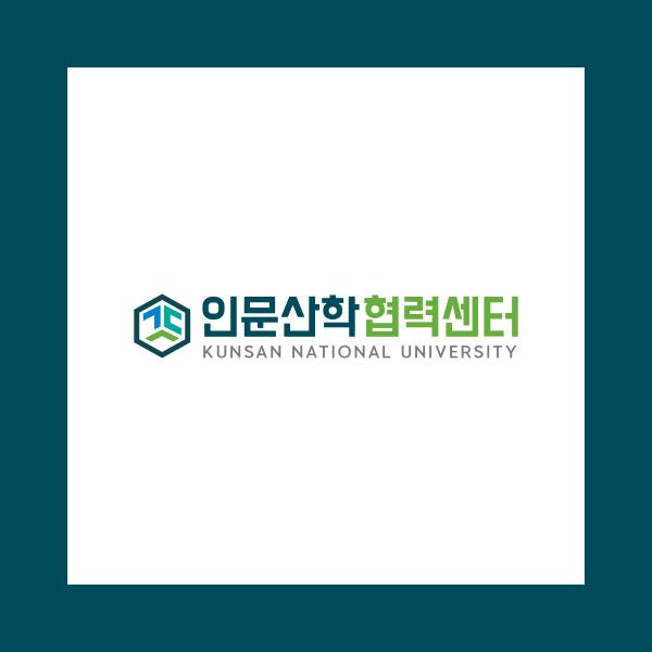 로고 디자인 | 군산대학교 인문산학협력센... | 라우드소싱 포트폴리오