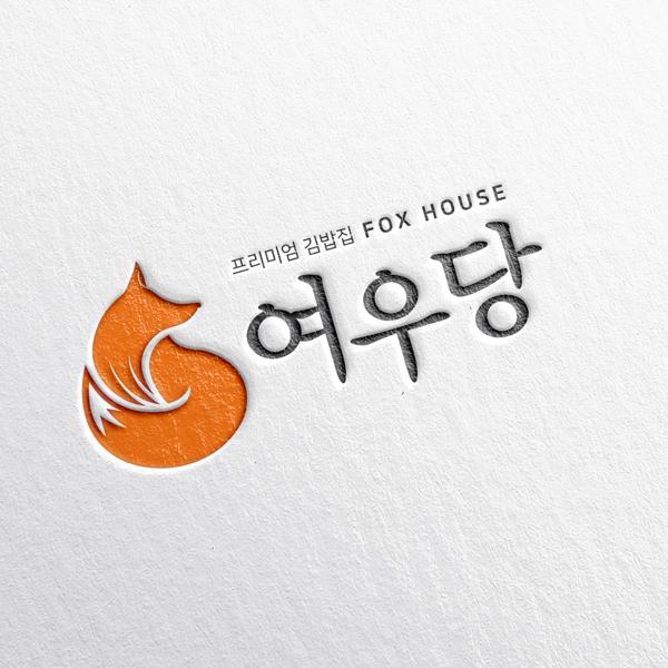 로고 + 간판   여우당 김밥   라우드소싱 포트폴리오