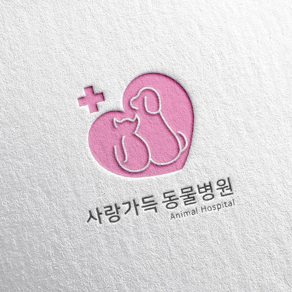 로고 디자인 | 사랑가득동물병원 | 라우드소싱 포트폴리오