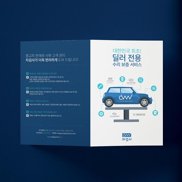 브로셔 / 리플렛 | 차검사 브로슈어 디자인 의뢰 | 라우드소싱 포트폴리오