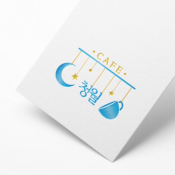 로고 + 명함   카페청월   라우드소싱 포트폴리오