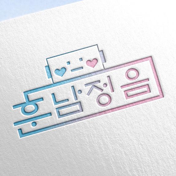 로고 디자인 | SBS 미니시리즈 <... | 라우드소싱 포트폴리오