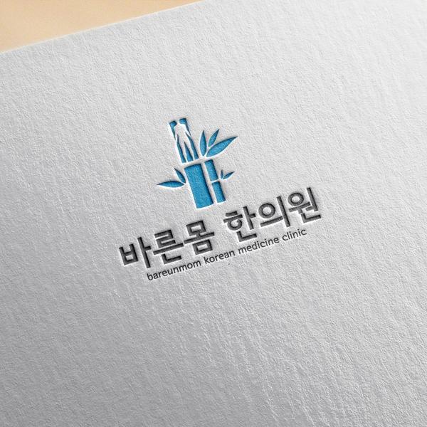 로고 디자인 | 바른몸 한의원 로고 디자... | 라우드소싱 포트폴리오