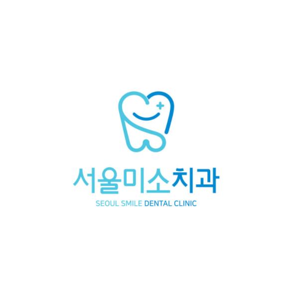 로고 + 간판   서울미소치과의원   라우드소싱 포트폴리오