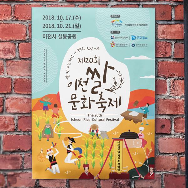 포스터 / 전단지 | 제20회 이천쌀문화축제 ... | 라우드소싱 포트폴리오