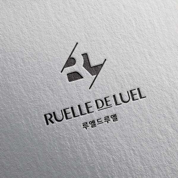 로고 + 명함 | 루엘드루엘 (Ruelle de... | 라우드소싱 포트폴리오