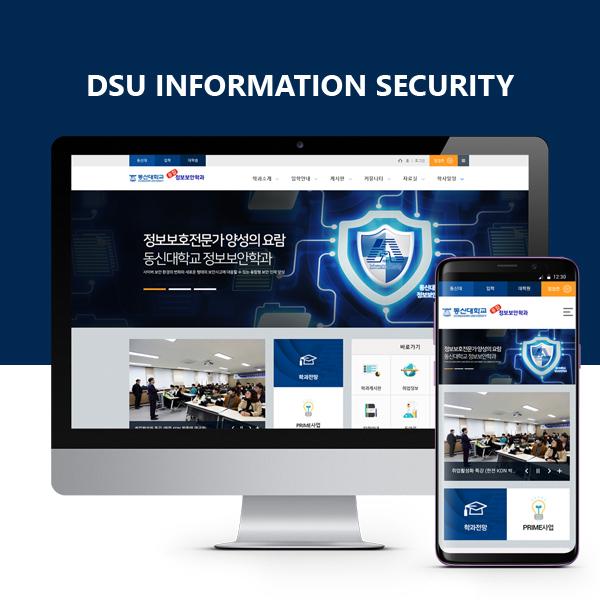 광고용 웹페이지 | 동신대학교 정보보안학과 | 라우드소싱 포트폴리오