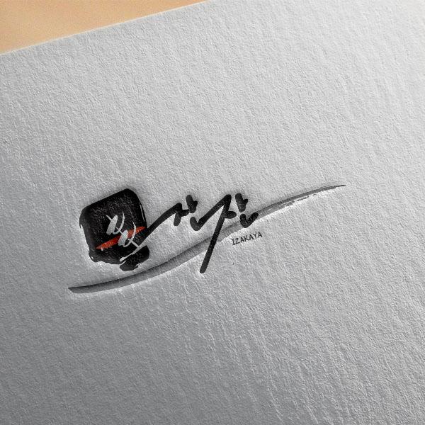 로고 + 명함   이자카야 잔잔   라우드소싱 포트폴리오