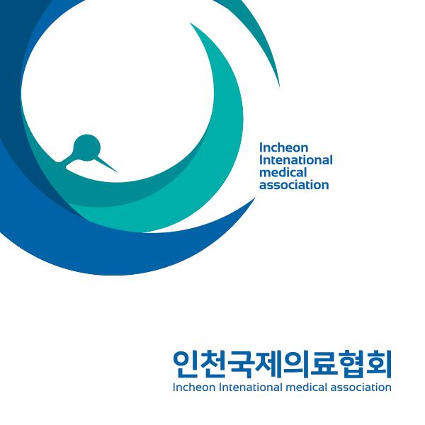 로고 디자인 | 인천국제의료협회 로고 의뢰 | 라우드소싱 포트폴리오