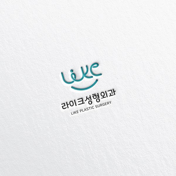 로고 디자인 | 라이크 성형외과 (like p... | 라우드소싱 포트폴리오