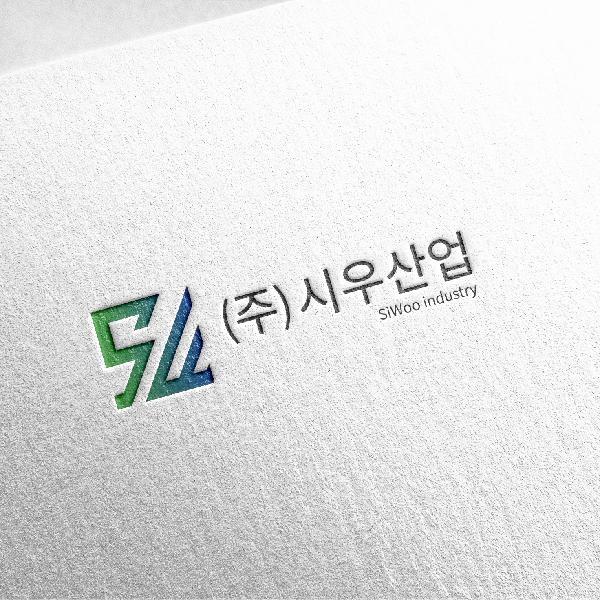 로고 디자인 | 주식회사 시우산업 디자인 의뢰 | 라우드소싱 포트폴리오