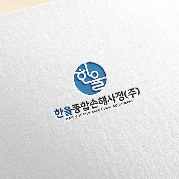 로고 + 명함 | 한율종합손해사정(주) 로... | 라우드소싱 포트폴리오