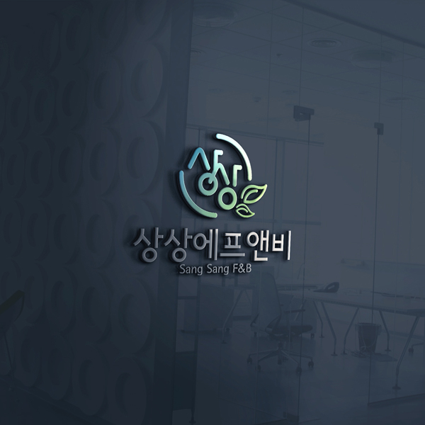 로고 + 명함 | (주)상상에프앤비 CI+... | 라우드소싱 포트폴리오