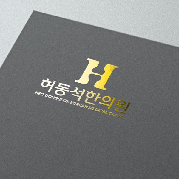 로고 디자인 | 허동석한의원 로고 디자인 의뢰 | 라우드소싱 포트폴리오