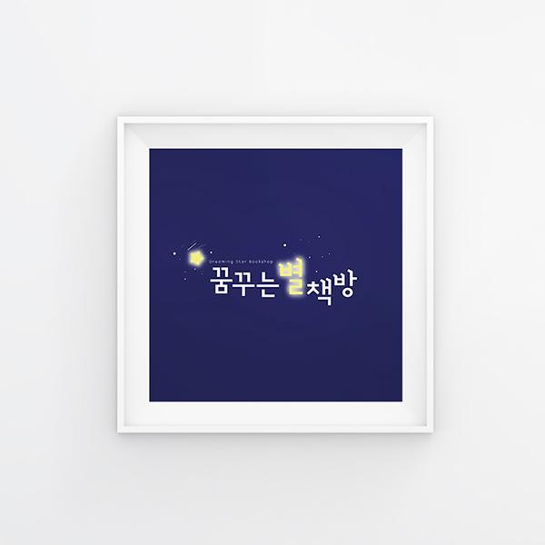 로고 + 간판 | 꿈꾸는별책방 | 라우드소싱 포트폴리오