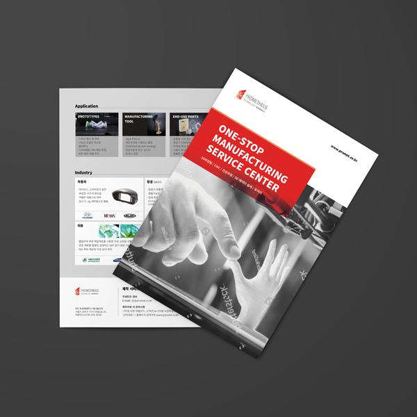 브로셔 / 리플렛 | 제작 서비스 기업 브로셔... | 라우드소싱 포트폴리오